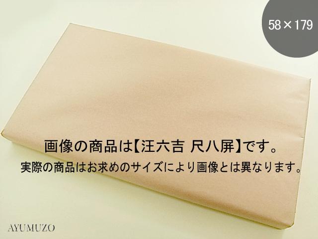 書道画仙紙 汪六吉 棉料単宣 58×179 手漉 50枚
