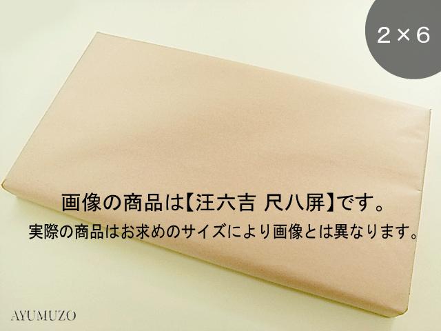 書道画仙紙 汪六吉 棉料単宣 2×6尺 手漉 50枚