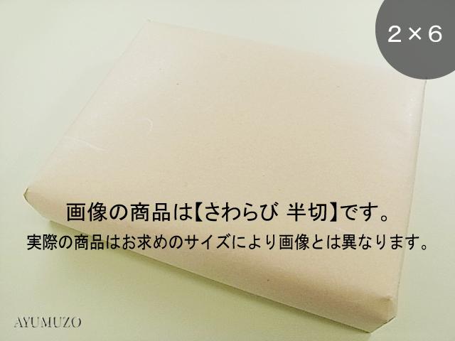 仮名書道加工画仙紙 かな さわらび 2×6尺 手漉 50枚