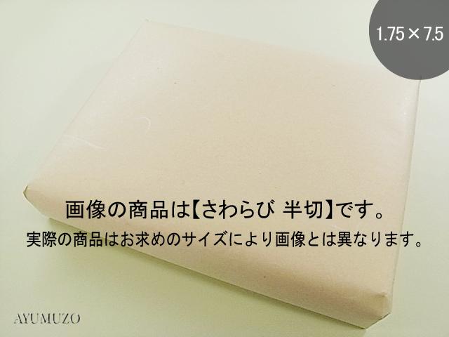 仮名書道加工画仙紙 かな さわらび 1.75×7.5尺 手漉 50枚