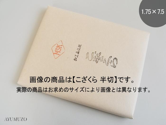 仮名書道加工画仙紙 かな こざくら 1.75×7.5尺 50枚