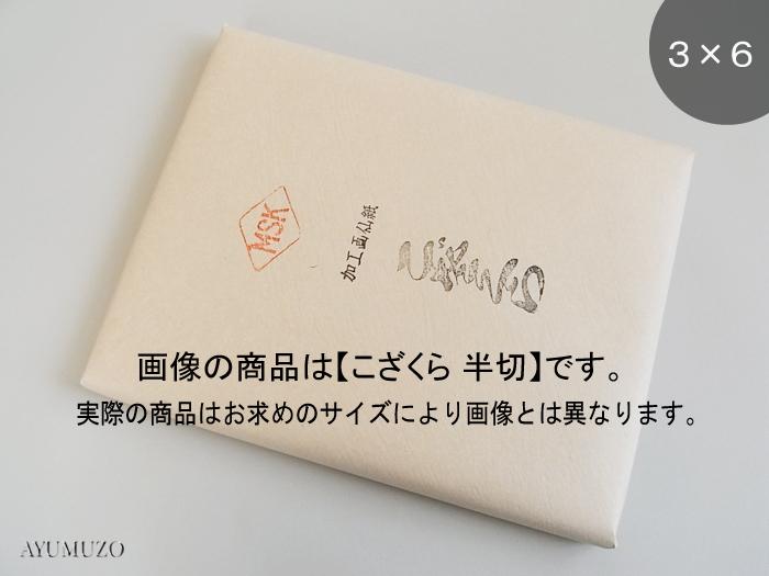 仮名書道加工画仙紙 かな こざくら 3×6尺 50枚