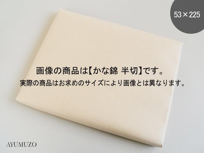 仮名書道加工画仙紙 かな かな錦 53×225 手漉 50枚