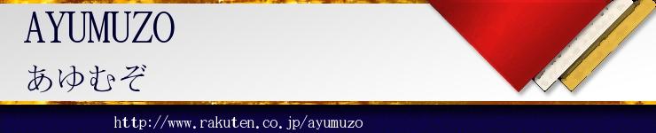 AYUMUZO:初級者から上級者まで書道用品を中心に各種取り揃えております。