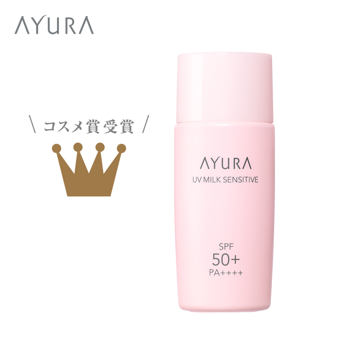 肌をいたわり 公式サイト うるおい守る 強い紫外線もしっかり防ぐUVミルク UVミルク センシティブ 医薬部外品 当店限定販売 敏感肌用日やけ止め SPF50+ 50mL PA++++顔 低刺激設計 からだ用 アユーラayura