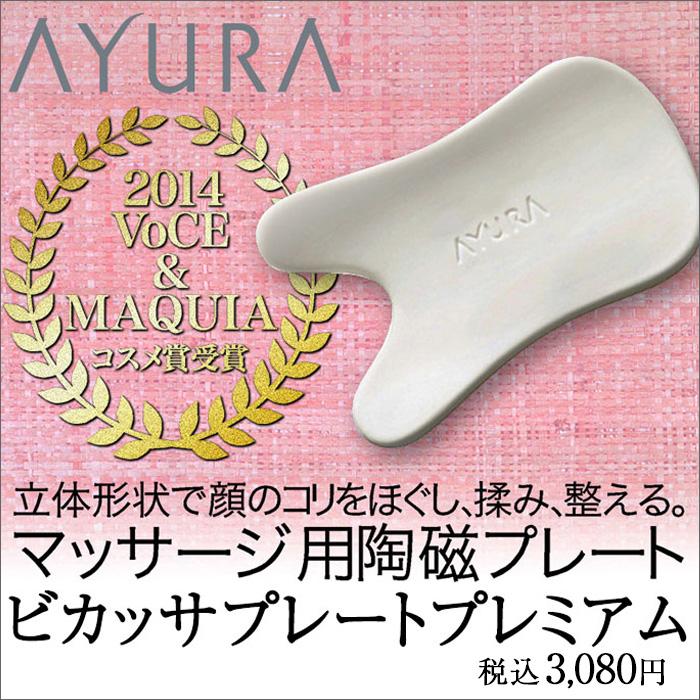 포인트 최대 12배 360 P비캇사프레이트프레미암/미활사마사지용도자플레이트얼굴의 피로나 코리를 풀어, 매끈하게 촉촉한 피부와 표정미를 아유라 ayura나 마사지 10 P17Dec16