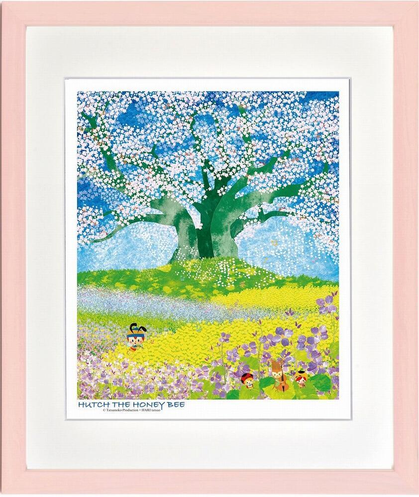 絵画 昆虫物語みなしごハッチ 大桜を囲む紫花菜(四ツ) はりたつお /昆虫物語みつばちハッチ 額入り 絵画 絵 壁掛け アート リビング 玄関 トイレ インテリア かわいい 壁飾り 癒やし プレゼント ギフト アートパネル ポスター アートフレーム おしゃれ Lサイズ 巣ごもり