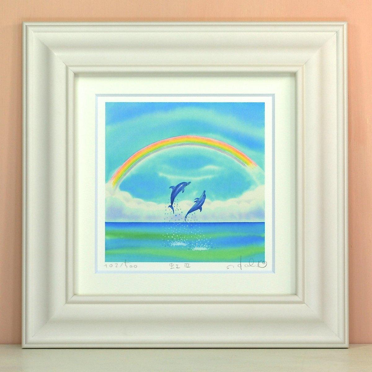 壁掛けアートは、リビングや玄関におすすめのインテリア。絵画といえばルノワール、ゴッホのひまわりといった名画が有名。かわいい壁飾りはお部屋を癒やしてくれそう。プレゼントにも 絵画 壁掛け 虹3〔栗乃木ハルミ・くりのきはるみ〕/インテリア 壁掛け 額入り 額装込 風景画 油絵 ポスター アート アートパネル リビング 玄関 プレゼント モダン アートフレーム おしゃれ 飾る Sサイズ 巣ごもり