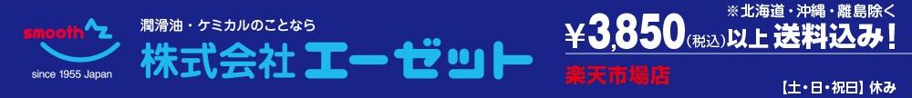 エーゼット楽天市場店:潤滑油・ケミカルの株式会社エーゼット