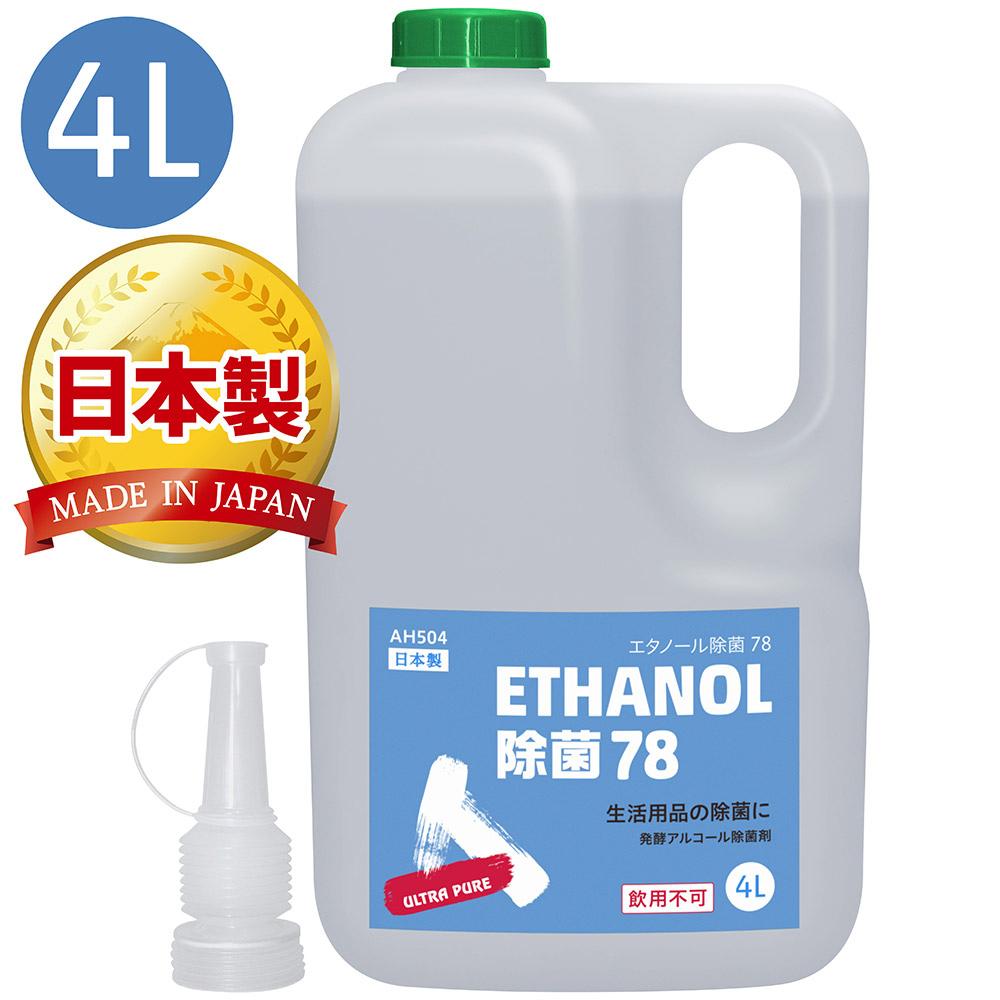 返品不可 HPTC 限定タイムセール エタノール除菌78 アルコール除菌剤 購買 4L