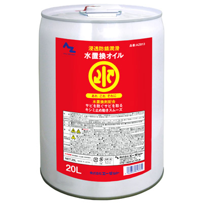 AZ 水置換オイル 20L 浸透防錆潤滑剤/浸透防錆潤滑オイル