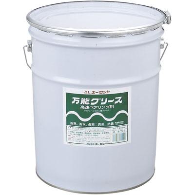 AZ 万能グリース 16kg リチウムグリス/リチウムグリース/万能グリス