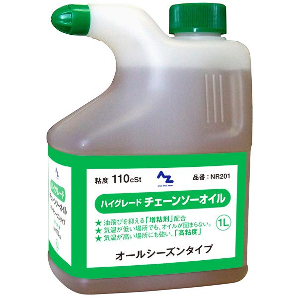 油が飛び散りにくい高級チェーンソーオイル AZ 日本正規代理店品 ハイグレード チェーンソーオイル110cSt ギフト 注ぎ口 チェンオイル チエンソーオイル チェインソーオイル チェンソーオイル 1L