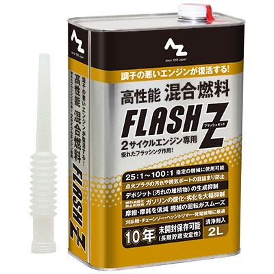 優れたフラッシング作用で 激安通販 調子の悪いエンジンが復活 開封後2年保存可能25:1~100:1指定の機械に使用可能 AZ 定番から日本未入荷 高性能混合燃料 FLASH Z ミックスガソリン 注油ノズル付 混合油 混合ガソリン ガソリンミックス 2L