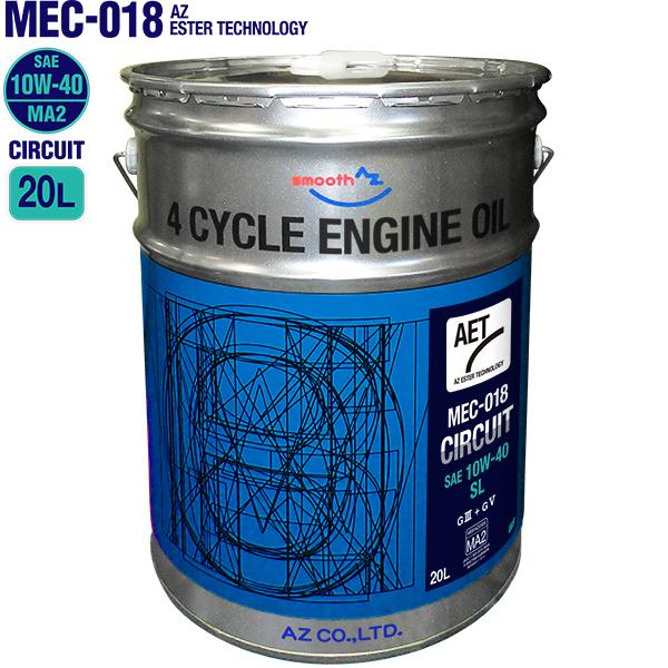 VHVI+エステルオイル 4サイクルエンジンオイル 4ストロークモーターオイル 4ストオイル 4ストロークオイル モーターオイル AZ MEC-018 バイク用 4Tエンジンオイル 低価格化 20L FULLY 冬タイプ CIRCUIT 2輪用 10W-40 SL 100%化学合成油 業界No.1 SYNTHETIC AET MA2 10W40