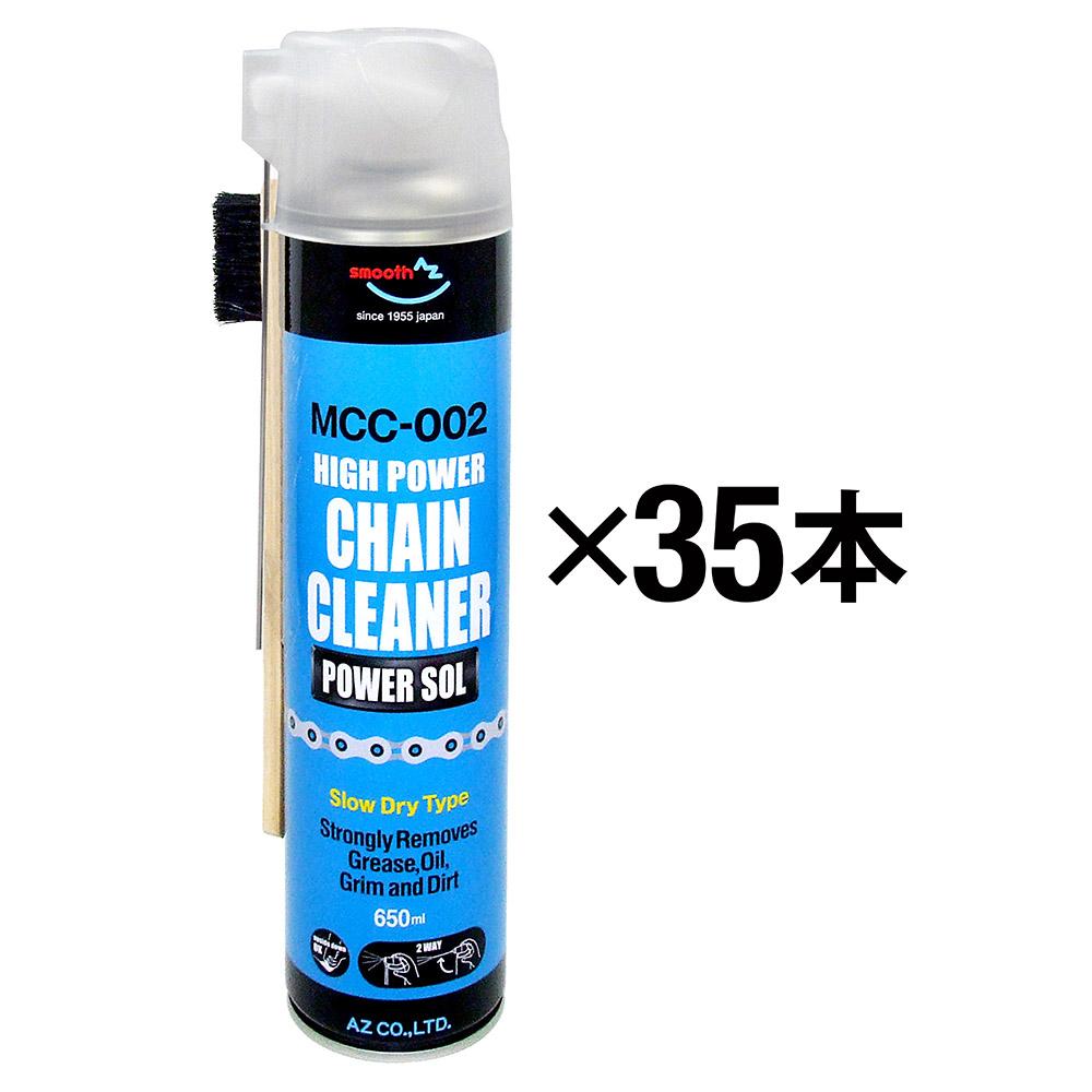 AZ MCC-002 バイク用 チェーンクリーナー パワーゾル スプレー650ml (ブラシ付 ) 35本セット