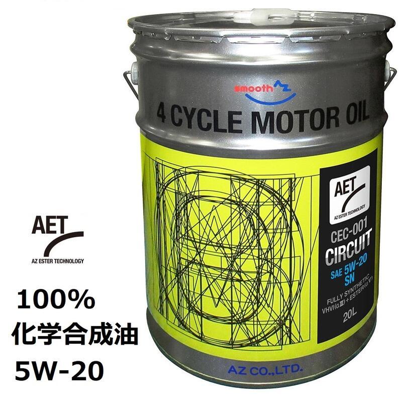 AZ CEC-001 4輪用 エンジンオイル 20L 5W-20/SN CIRCUIT AET 100%化学合成油 VHVI(G3)+ESTER(G5) 自動車用 モーターオイル