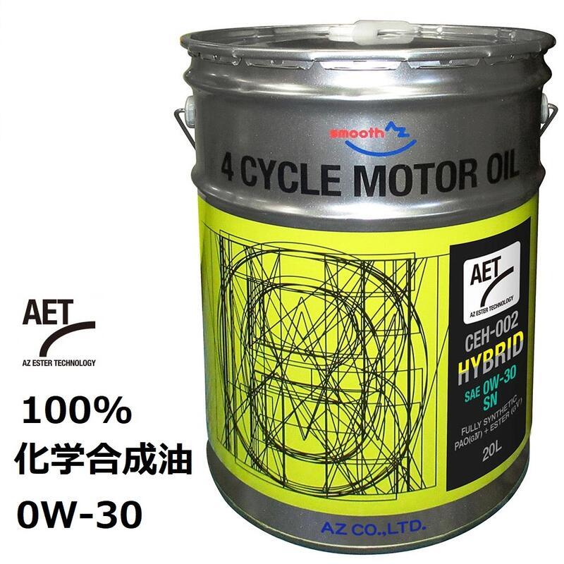 【グルー4+グループ5】4サイクルエンジンオイル/4ストロークモーターオイル/4ストオイル/4ストロークオイル/モーターオイル AZ CEH-002 4輪用 エンジンオイル 20L 0W-30 SN【HYBRID AET】 PAO+ESTER 100%化学合成油 自動車用 モーターオイル PAO+エステルオイル 0W30