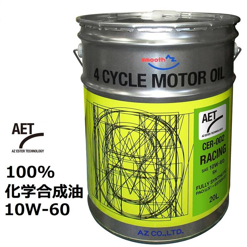 AZ CER-002 4輪用 エンジンオイル 20L 10W-60/SN RACING AET 100%化学合成油 PAO(G4)+ESTER(G5) 自動車用 モーターオイル