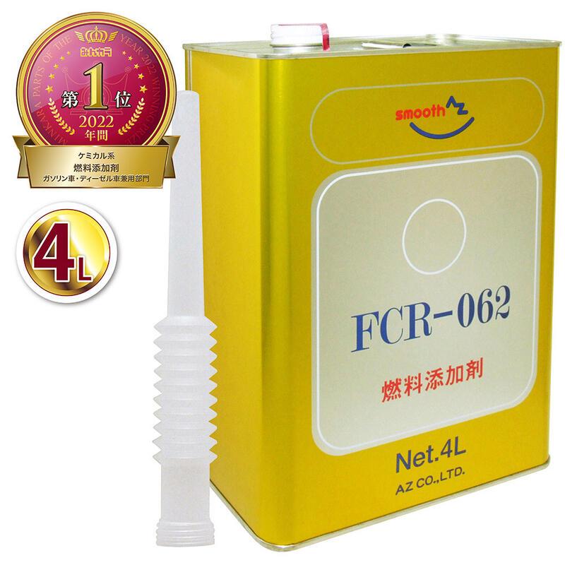 AZ(エーゼット) FCR-062 燃料添加剤 4L