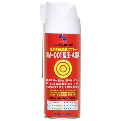 極圧剤・水置換剤配合超浸透性防錆潤滑剤 AZ KM-001 極圧・水置換スプレー 420ml 潤滑 防錆 浸透 スプレー/多機能潤滑剤/多目的潤滑剤/多用途潤滑剤/浸透防錆潤滑剤/超浸透性防錆潤滑/潤滑スプレー