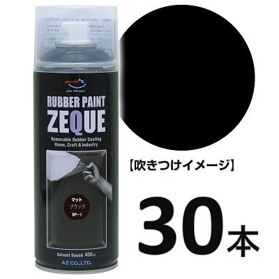AZ ラバーペイント ZEQUE 油性 RP-1 マットブラック 400ml×30本/ラバースプレー/ラバーフィルムスプレー/塗ってはがせる塗料