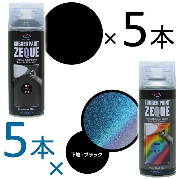 液体フィルム/液体ラバー/剥がせる塗料/ラバースプレー/ラバーフィルムスプレー/ AZ ラバーペイント ZEQUE 油性 400ml(RP-92 変幻色 パープルブルーグリーン 400ml×5本+RP-1 マットブラック×5本)