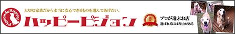 ハッピーピジョンAZ店:AZドッグフード・ドッグフード゛・AZキャットフード・おやつ・ペット