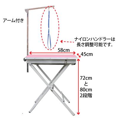 トリミング用サイドテーブル 天板カラー/グリーンorピンク