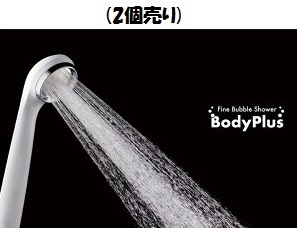 ★クーポンで800円OFF! 【お得な2個売り】マイクロバブルシャワーヘッド ボディプラス BodyPlus ◎即納します日本製