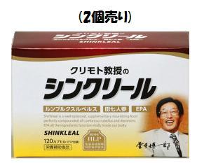 【お得な2個売り】クリモト教授のシンクリール120カプセル