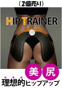 ★店内全品でOFFクーポン配布中!★【お得な2個売り】ヒップトレーナーPLHT952BK Hip Trainer