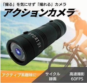 正規品 在庫あり 予約販売 即納します フルハイビジョンアクションカメラ自転車用ドライブレコーダー 後払いも可 BICY-TF-1080P レビュー記入で200円クーポンGET 父の日 全国どこでも送料無料