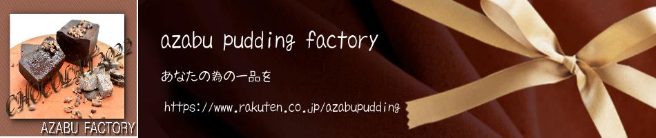 azabu pudding factory:AZABU PUDDING FACTORY