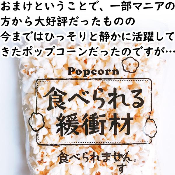 食べられる緩衝材 ポップコーン 5個セット[/定形外郵便][緩衝材ポップコーン ツイッターで大人気]