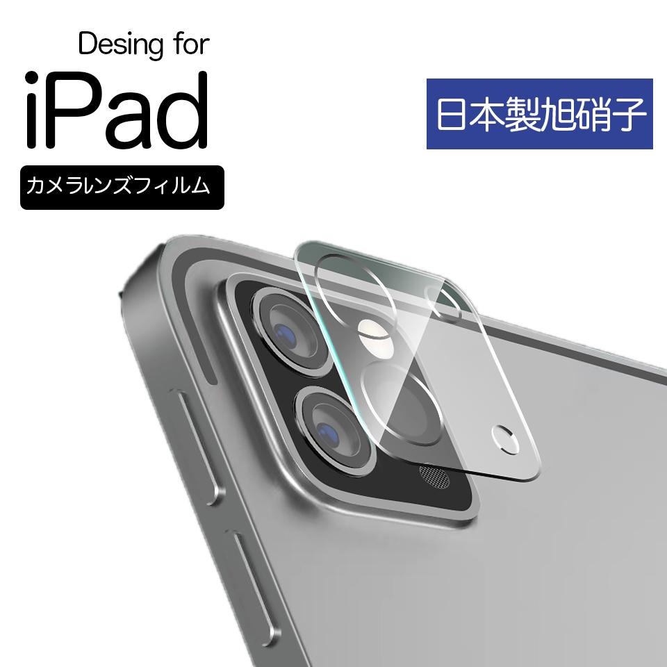 iPad pro 2021 2020 カメラレンズ11 12.9 インチ全面保護フィルム 高透過率 飛散防止 硬度9H 送料無料 クリア インチレンズカバー 液晶保護シート レンズ カメラレンズ カメラ保護フィルム ガラスフィルム フィルム 早割クーポン Pro SEAL限定商品 11 全面保護11