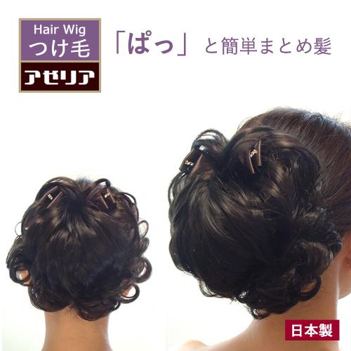 急なお呼ばれ 結婚式 ダンスにおしゃれなヘアウィッグ 日本製 つけ毛 バレッタ付 シニヨンウィッグワイヤーシニヨンC ウィッグ 和装 着物 ウイッグ 付け毛 シニョン バレッタウィッグ 和装ウィッグ 送料0円 ヘアスタイル 人気 ポイントウィッグ 二次会 おしゃれかつら 髪型 ヘアピース シニオン つけ髪