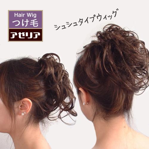ウィッグ シュシュウィッグ つけ毛 シュシュタイプF カール 付け毛 和装ウィッグ ヘアアクセサリー つけ髪 着物 浴衣 わっか ヘアアレンジ 髪型 まとめ髪 ヘアスタイル 髪まとめる お呼ばれ パーティー アゼリア