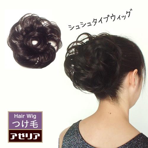 自分で簡単まとめ髪 和装ウィッグ ウィッグ シュシュウィッグ シュシュタイプG ウイッグ つけ毛 保証 付け毛 ヘアアクセサリー つけ髪 アゼリア まとめ髪 ヘアアレンジ 着物 新商品 わっか 浴衣 髪まとめる ヘアスタイル 髪型