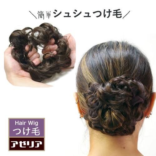 シュシュタイプの簡単ウィッグで急なお呼ばれOK 日本製 つけ毛 飾りシュシュ コーム付き 和装ウィッグ フォーマル 和装 着物 大人の シュシュウィッグ ママ 髪型 ヘアスタイル つけ髪 結婚式 リボン アゼリア 贈呈 購買 ヘアアクセサリー まとめ髪 飾りシニヨン 付け毛