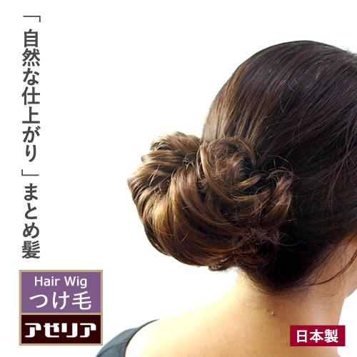 急なお呼ばれにも簡単ヘアアレンジが可能 日本製 つけ毛 バレッタ付 シニヨンウィッグ 訳ありセール 格安 飾りシニヨンH 和装 ウィッグ フォーマル 在庫あり 着物 結婚式 浴衣 ウイッグ バレッタウィッグ ヘアスタイル まとめ髪 普段使い シニョン 付け毛 ポイントウィッグ ヘアピース