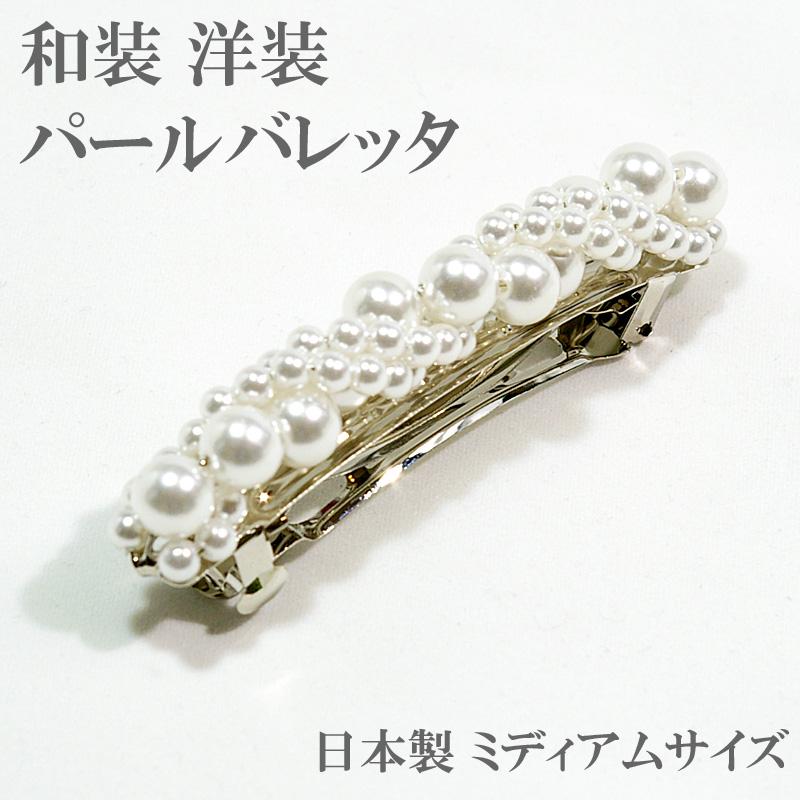 和装 髪飾り 日本最大級の品揃え お呼ばれ パーティードレス 70%OFFアウトレット ヘアアクセ パール バレッタ ヘアアクセサリー 結婚式 銀色 洋装 シルバー パーティー ミディアムサイズ