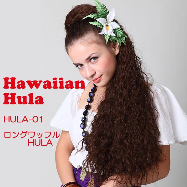 フラウィッグで憧れのフラロコダンサーに大変身 ポニーテールスタイルが簡単です ※ラッピング ※ フラダンス ウィッグ 送料無料お手入れ要らず フラウィッグ ロングワッフルHULA ハワイアン フラ HULA タヒチアン ヘアスタイル 付け毛 ポリネシアン つけ毛 髪型 ダンス ヘアピース まとめ髪 ポニーテール