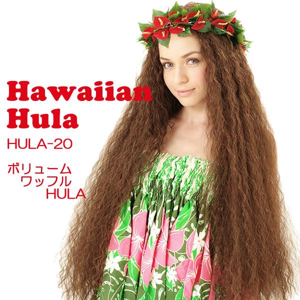 フラウィッグで簡単にフラロコダンサーに大変身 ハーフウィッグ 半かつら 新作からSALEアイテム等お得な商品満載 タイプだからショートヘアでも憧れのフラロングヘアーになれる フラダンス ウィッグ フラウィッグ ボリュームワッフルHULA ナチュカジハーフ ハワイアンフラ 付け毛 イベント ヘアピース ポリネシアン タヒチアン 発表会 つけ毛 供え つけ髪