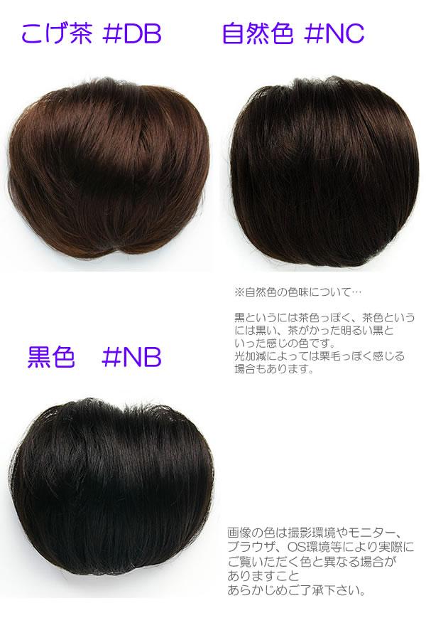 Azeria Rakuten Global Market Click On Wig Hair Wedding Kimono