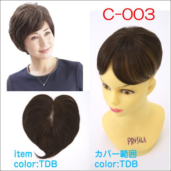 総手植えカバーピース C-003 耐熱ファイバー使用で180度までOK 部分ウィッグ 増毛部分かつら 部分ウイッグ 部分つけ毛 ヘアピース ポイントウィッグ おしゃれかつら 白髪隠し つむじ隠し 薄毛隠し 薄毛対策 レディース ミセス 女性 プリシラ