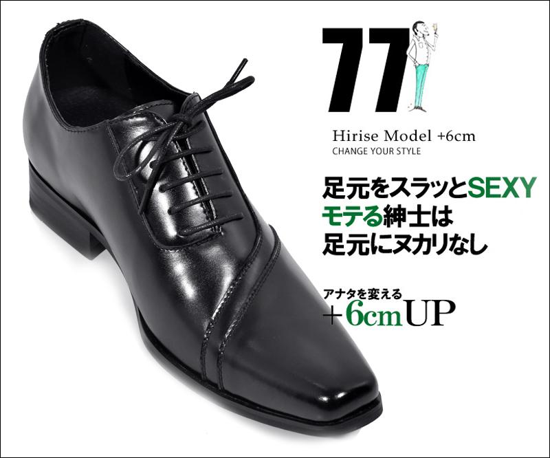 送料無料 ビジネスシューズ +6cm 本革 国産 日本製 インヒール 靴 ビジネス メンズ ストレートチップ ウイングチップ スクエアトゥ 革靴 ロングノーズ 脚長 紳士靴 レザー 結婚式 冠婚葬祭 仕事用