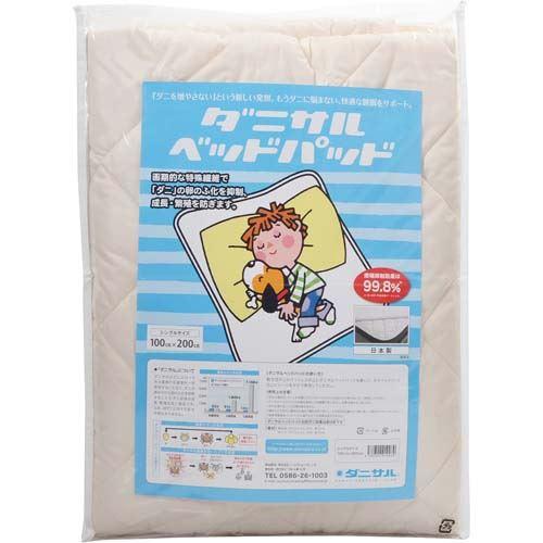 【送料無料】ダニサルベッドパッド(100×200cm)