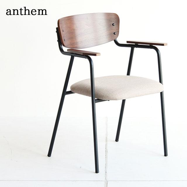 【送料無料】anthem アンセム アームチェアー ANC-2836BE 肘付き