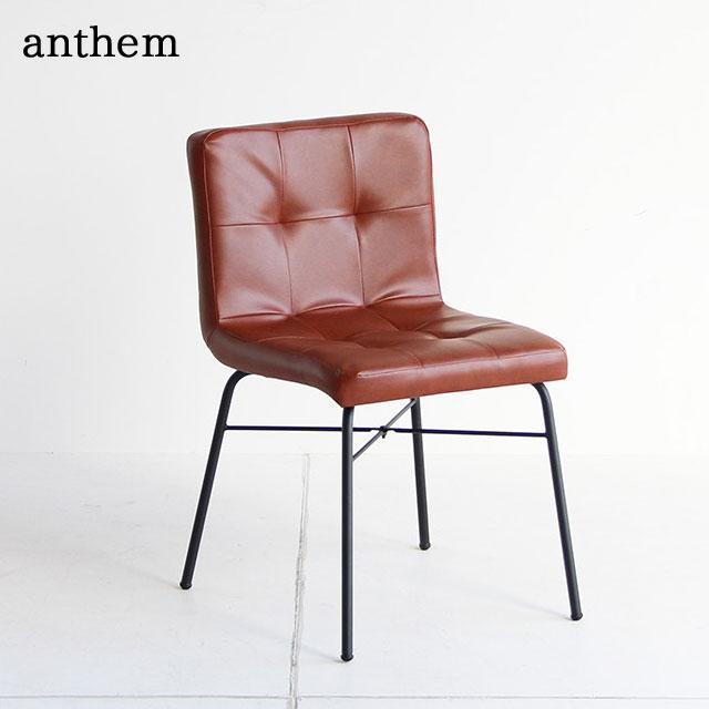 【送料無料】anthem アンセム チェアー ANC-2552BR チェア ダイニングチェアー 椅子 イス ダイニングチェア デスクチェア